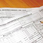 都農町 ふるさと納税 申請書